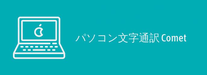 パソコン文字通訳 Comet